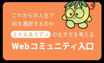 WEBコミュニティ